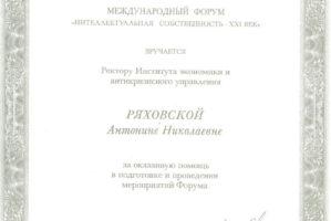 Благодарность-2011