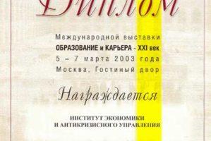 Диплом-2003
