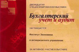 Диплом-2005-1