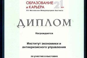 Диплом-2005-2