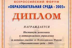 Диплом-2005-3