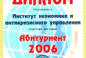 Диплом-2005-4