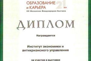 Диплом-2005-5