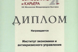 Диплом-2005-6