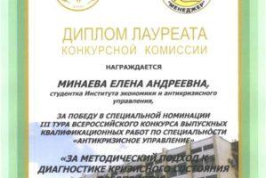 Диплом-2006-1