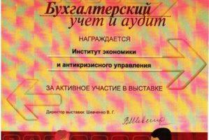 Диплом-2006-2