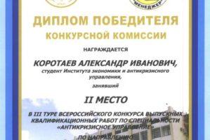 Диплом-2006-3