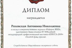 Диплом-2008-1