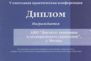 Диплом-2008-3