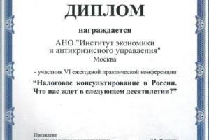 Диплом-2009-1