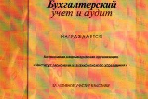 Диплом-2009-2