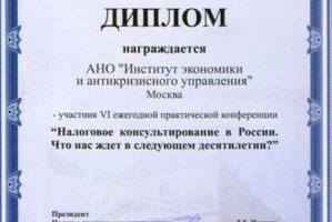 Диплом-2009-3
