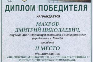 Диплом-2009-4