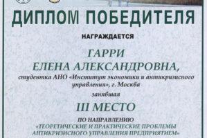 Диплом-2009-5