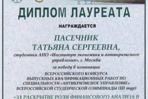 Диплом-2009-6
