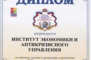 Диплом-2009-7