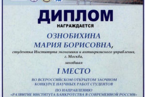 Диплом-2010-1