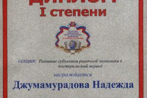 Диплом-2010-2