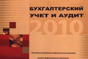 Диплом-2010-3