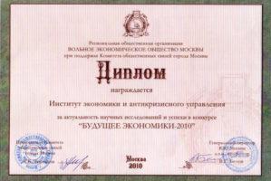 Диплом-2010-4