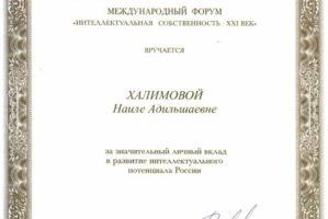 Диплом-2011-1