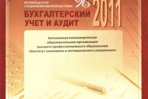 Диплом-2011-3