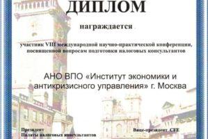 Диплом-2011-4