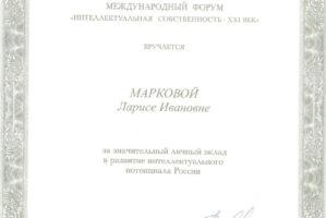 Диплом-2011-5