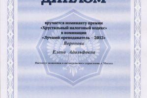 Диплом-2012-1