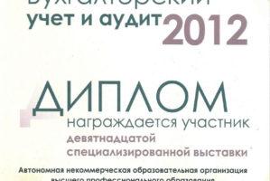 Диплом-2012-2