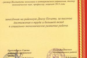 Диплом-2013-2