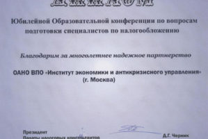 Диплом-2013-3