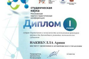 Диплом-2014-2