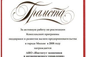 Грамота-2009-1