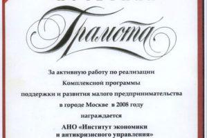Грамота-2009-5