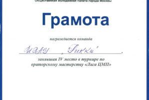 Грамота-5