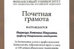 Грамота-6
