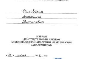 Избрание-2012-2