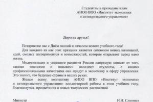 Письмо-2013-1