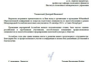 Письмо-2013-2
