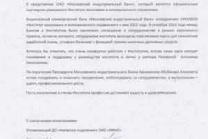 Письмо-2013-3