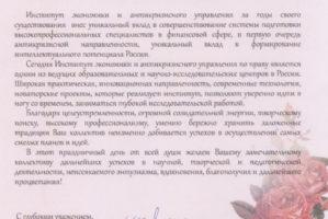 Письмо-2013-4
