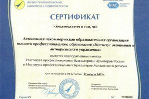 Сертификат-2001