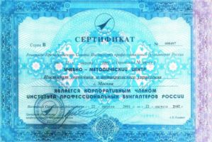 Сертификат-2002