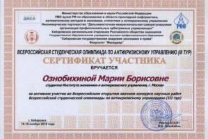 Сертификат-2010