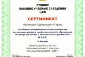 Сертификат-2011-2