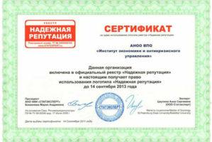 Сертификат-2011-3