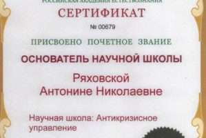Сертификат-2012-1