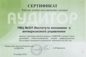 Сертификат-2012-2