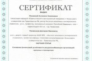 Сертификат-2014
